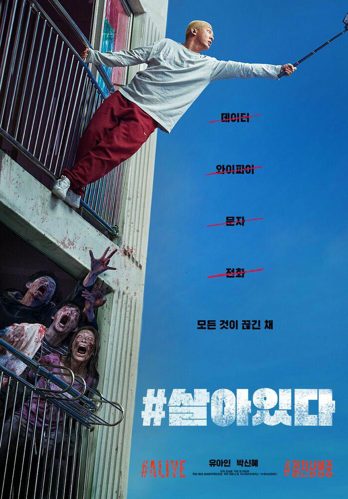 #Alive movie poster
